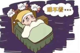 经常失眠的人 体内的压力激素会高于正常人
