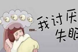 远离失眠可以采取的做法