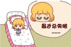 缓解失眠的小方法