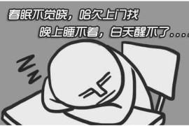 睡不醒是什么原因 浑身乏力是怎么回事