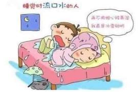 孩子睡觉流口水是什么原因引起的呢?