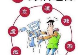 人体内的湿气过多会导致各种疾病