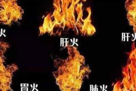 春季容易上4种火:心火、肝火、胃火、虚火