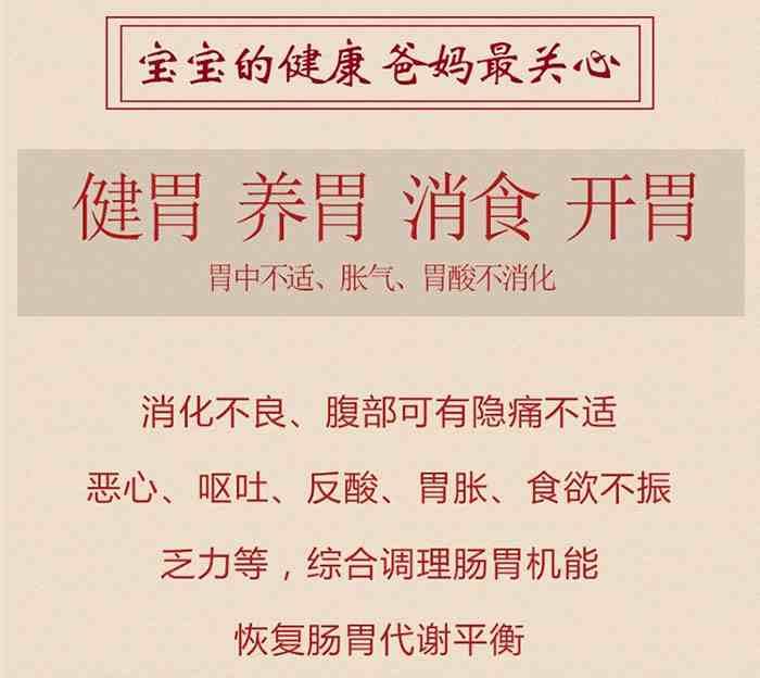 山楂六物膏价格,功效与作用,好不好,禁忌,鹤小厨山楂六物膏11.jpg
