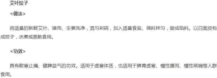 艾草可以把恶寒丶癌症丶湿气丶病毒统统扫除 艾草饺子.jpg