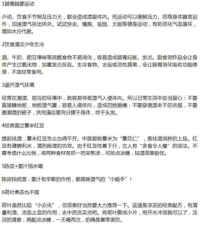 8招教你排排湿!.jpg