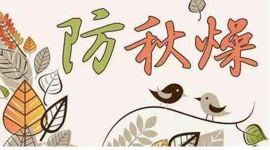秋季食疗降火方法.jpg