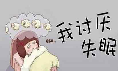 远离失眠可以采取的做法.jpg