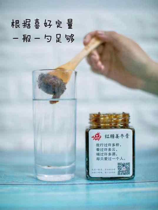 红糖姜枣膏喝法1.jpg