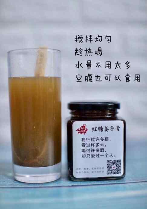 红糖姜枣膏喝法2.jpg