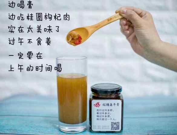 红糖姜枣膏喝法3.jpg