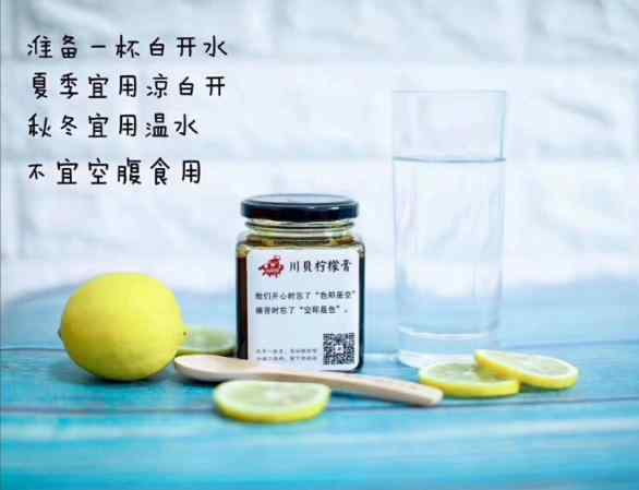 柠檬膏的功效和作用 川贝柠檬膏的喝法1