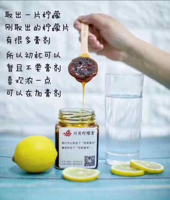 柠檬膏的功效和作用 川贝柠檬膏的喝法2