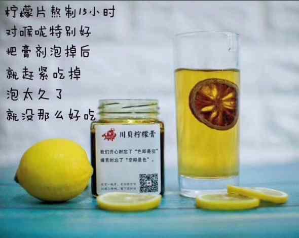 柠檬膏的功效和作用 川贝柠檬膏的喝法3