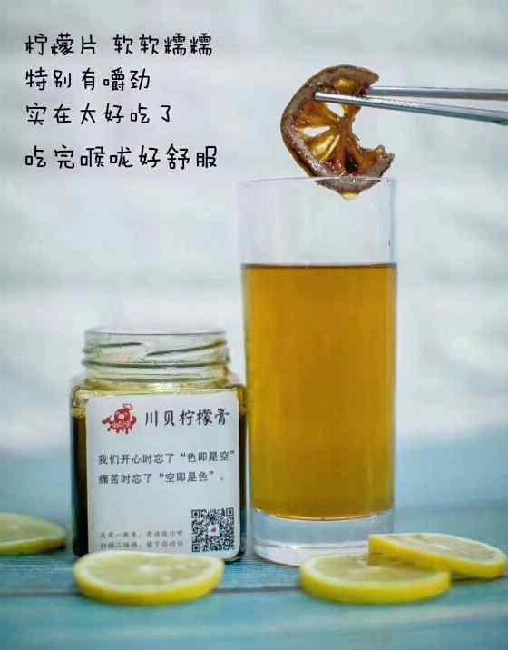 柠檬膏的功效和作用 川贝柠檬膏的喝法4