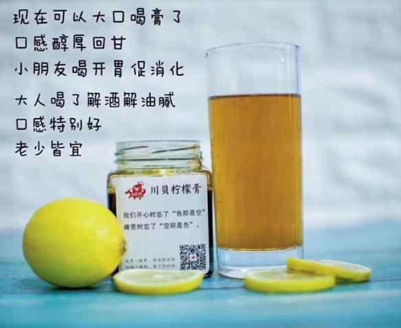 川贝柠檬膏的喝法5