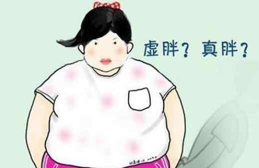 虚胖的人怎么减肥最快 健脾祛湿就对了.jpg