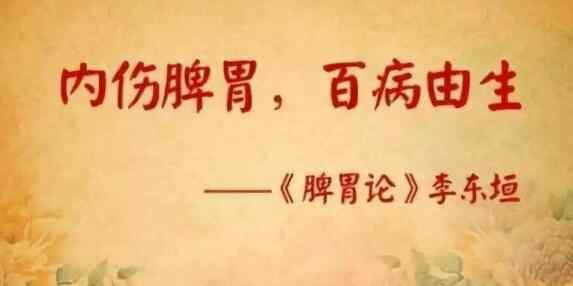 饮食不规律,内伤脾胃百病生.jpg