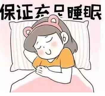 睡眠质量一定要保证.jpg