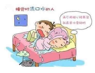 孩子睡觉流口水是什么原因引起的呢?.jpg