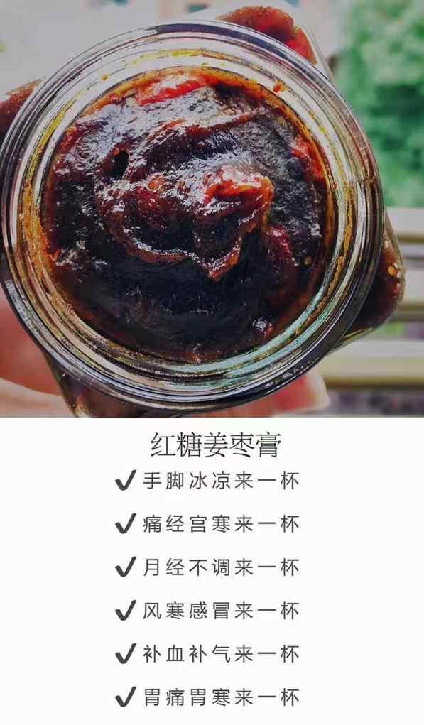 红糖姜枣膏功效.jpg