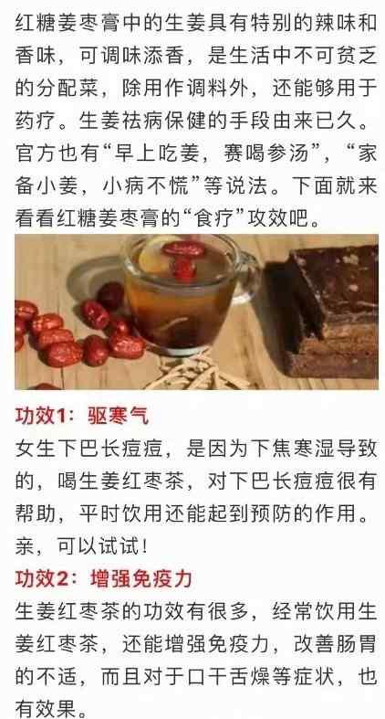 红糖姜枣膏功效1驱寒气增强免疫力.jpg