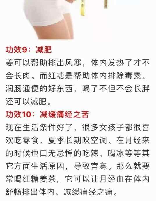 红糖姜枣膏功效4减肥去痛经.jpg