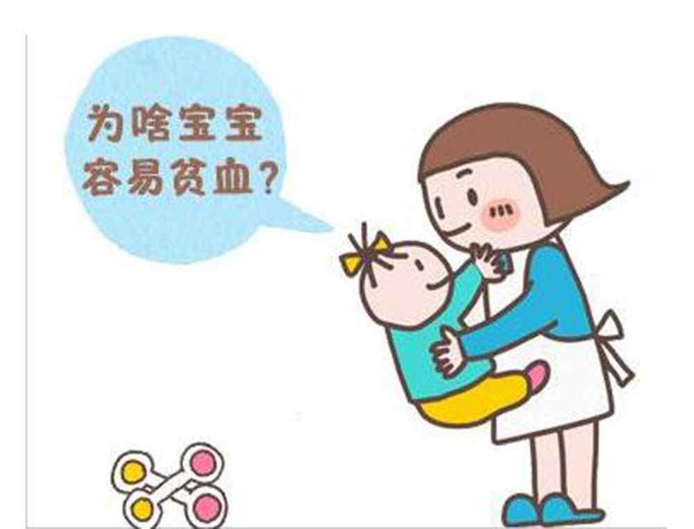 孩子容易贫血有可能是脾胃虚弱导致的.jpg