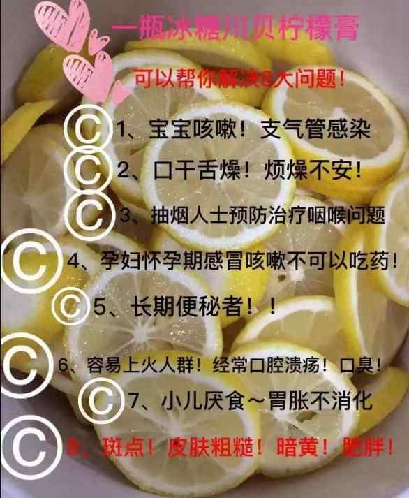 柠檬膏的功效和作用